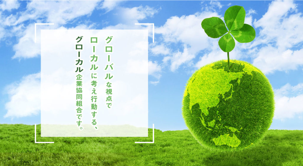組合について|イノベーション広島協同組合<広島県福山市外国人技能実習生受入れ事業>