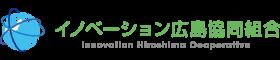 イノベーション広島協同組合